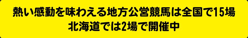 熱い感動を味わえる地方公営競馬は全国で15場 北海道では2場で開催中