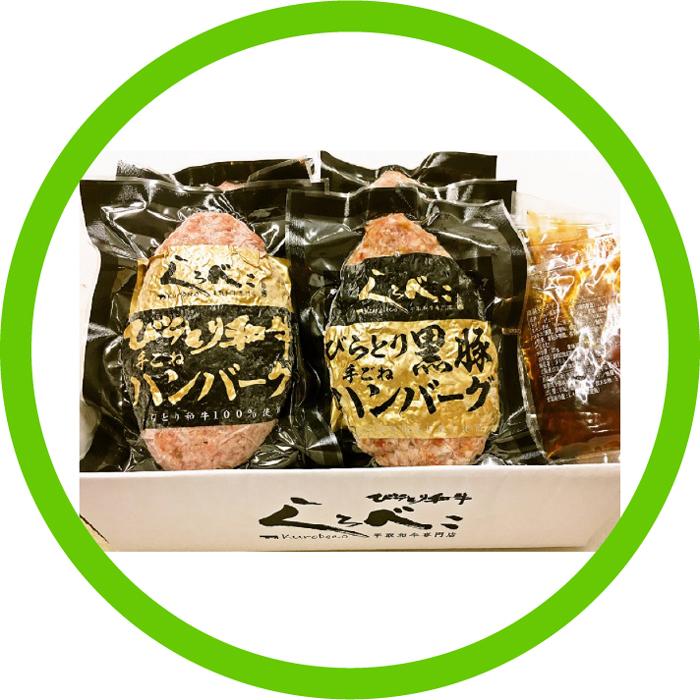 【A賞】びらとり和牛&平取産黒豚ハンバーグセット