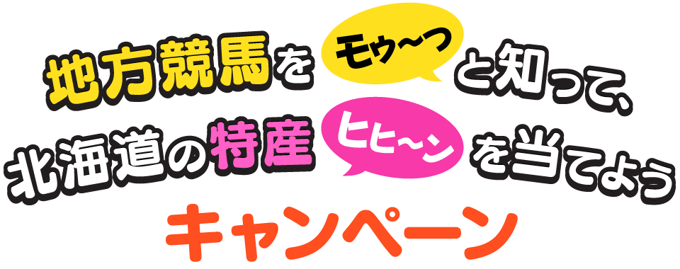 地方競馬をモゥ~っと知って、北海道の特産ヒヒ~ンを当てようキャンペーン