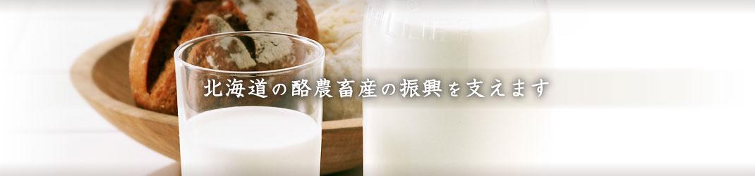 北海道の酪農畜産の振興を支えます