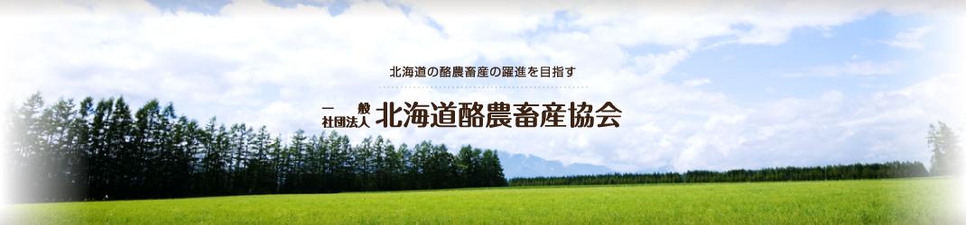 一般社団法人北海道酪農畜産協会